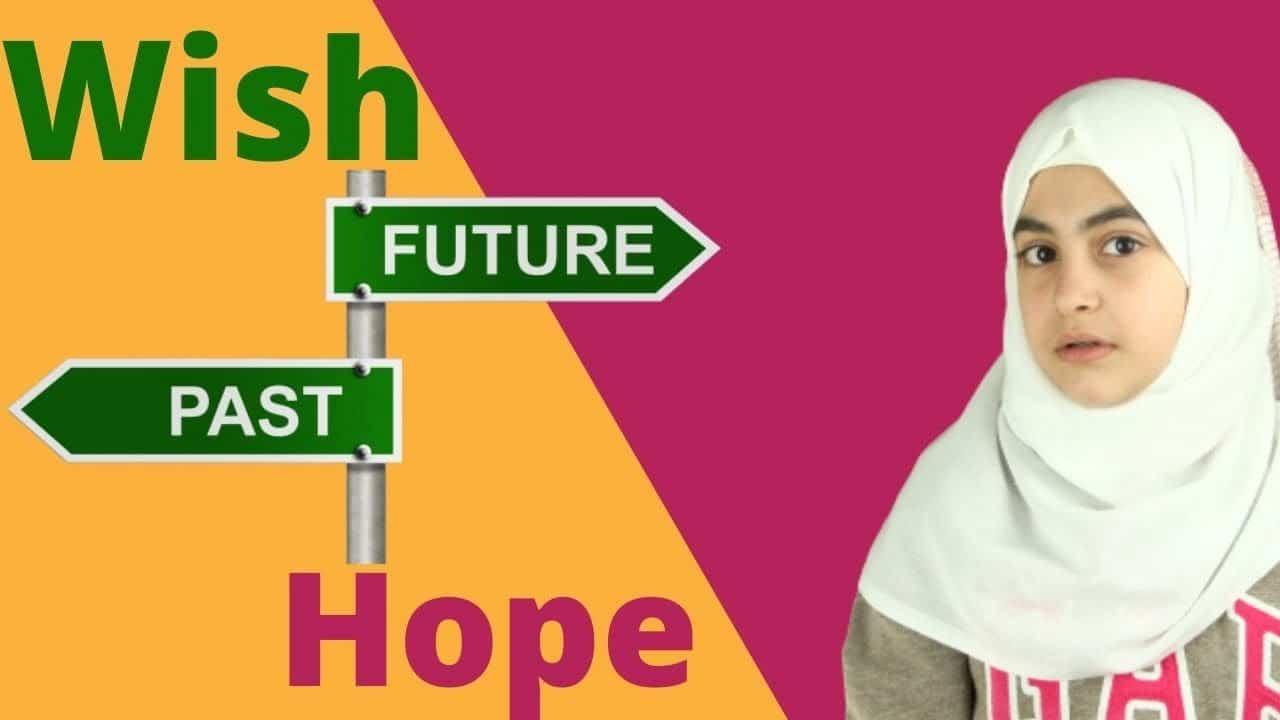 ما-هو-الفرق-بين-أمنية-وأمل-باللغة-الانجليزية